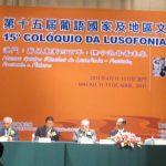 XV Colóquio da Lusofonia (Macau, 2011)