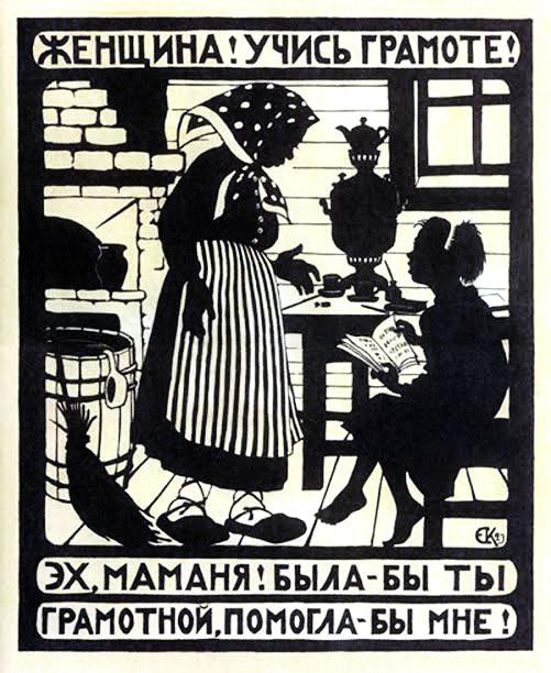 """""""Mulher, aprenda a ler e escrever! Oh, mãe! Se você fosse alfabetizada, poderia me ajudar!"""" (Pôster de 1923)"""